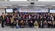 수원시 3.1운동· 임시정부수립 100주년 기념 추진위 출범