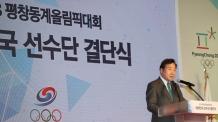 """이낙연 총리 """"국민이 단합해야 평창올림픽의 성공"""""""