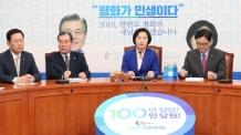 """추미애 """"북핵 문제는 긴 호흡으로 접근해야하는 장기적 과제"""""""