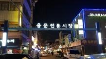 용산구, '전통시장 활성화' 팔걷어