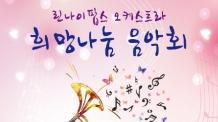강서구, 장애인시설 종사자 초청 '희망나눔 오케스트라'