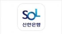 신한銀, 새 모바일플랫폼 '쏠'에 신개념 상품 탑재…적금 선물도 가능