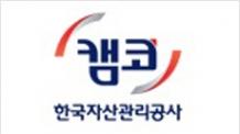 캠코 '자산매입 후 임대프로그램' 17개사 2320억원 지원