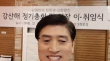김덕만 전 권익위 대변인, 강산해 회장 선임