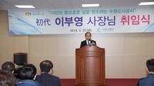 수원도시공사 초대 이부영 사장 취임