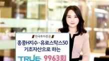 한국투자증권, 스텝다운형 ELS 모집