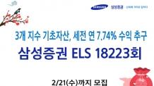 삼성증권, 세전 연 7.74% 수익 추구 ELS 21일까지 모집
