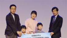 삼성물산, 희귀·난치성 질환 어린이들에게 희망 전달-copy(o)1
