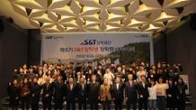 최평규 S&T장학재단 이사장, 학생 50명에 장학증서 수여