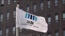 '변호사 법조 로비' 수사 확대...현직 검사 2명 구속영장
