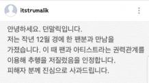 래퍼 던말릭, 미성년자 팬 성추행 의혹 인정…소속사 퇴출