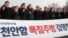 북 김영철 방남 반대하는 한국당<YONHAP NO-2828>