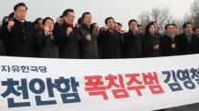 <토생>한국당, 김영철 총공세…지역방문 일정도 취소