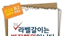 (토요)'라벨갈이' 만연…국내 의류·패션업 붕괴 위기