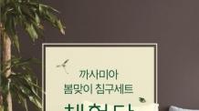 (24일)까사미아, 봄맞이 침구세트 체험단 모집