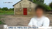 이용훈 천주교 수원교구장,  한 모 신부 성폭행 관련 사죄
