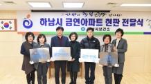 하남시, 공동주택 5개소 '금연아파트' 현판 전달