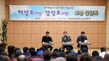 이성호 양주시장ㆍ정성호 국회의원, '찰떡 궁합' 과시