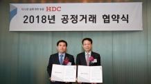 HDC현대산업개발, 협력회사와 상생협력 위한 공정거래 협약식
