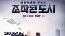 지창욱 스크린 데뷔작 '조작된 도시', 캐릭터 몰입의 진수