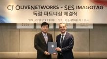 CJ올리브네트웍스, ESL 솔루션 그룹 SES Imagotag과 독점 공급 파트너십 계약 체결