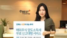 이베스트투자증권, 해외주식 양도소득세 무료 신고대행 이벤트