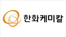 한화케미칼 '제 1회 대학생 광고 공모전' 개최