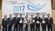 '2018 대한민국 물산업기술대전', 물환경보호와 환경친화적 수생태복원에 필요한 우수기술 발굴 기회
