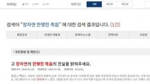 """""""장자연 사건 진실 밝혀달라"""" 靑국민청원 14만명 돌파…이번엔 '진실의 입' 열리나"""