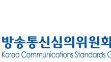 방통심의위, '셀프 민원' 46건 무더기 적발…직원 파면ㆍ고소