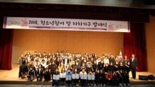 광주시 청소년수련관, '청소년 참여 및 자치기구 발대식' 개최