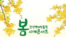 (온 0600)박물관에서 하모니를…한성백제박물관, '봄 사계 콘서트'