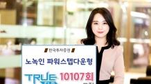 한국투자증권, 노녹인 파워스텝다운형 TRUE ELS 모집