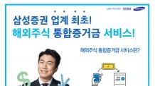 삼성증권, 업계 최초로 통합증거금 서비스 개시
