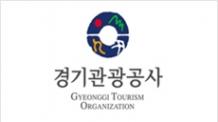 경기도, 중화권에 대규모 관광홍보사절단 파견