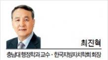 []지방분권형 헌법 개정의 당위성
