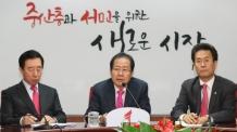 """한국당 """"청와대 개헌안 발표, 헌법을 마감인박 땡처리 상품 전락시켜"""""""