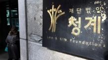 """검찰 """"청계재단, MB 다스 지분문제 해결 위해 설립 의심"""""""