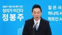 '복당 불허' 정봉주, 선거운동 계속…당분간 무소속 행보