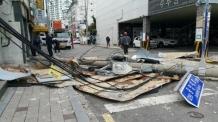 부산 강풍, 처참한 모습들…초속 19m에 건물 외벽 구조물 '쾅'