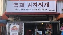 판매량 500만 그릇 돌파한 백채김치찌개, 푸짐한 경품 내놓는다