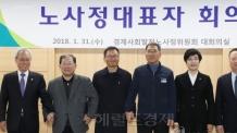 두번째 노사정 대표자 6자 회의, 다음달 3일 대한상의서 개최