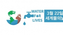 내일 '세계 물의 날' 기념식…김용택 시인 등 16명 훈·포장 표창장 받아