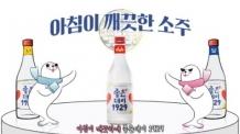 고양이·외국인 쇼호스트 등장하는 소주 광고, 파격과 위트에 소비자 열광