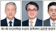 아산재단, 제11회 아산의학상 시상식 개최