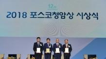손영우 교수 등 4명 포스코청암상 수상