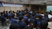 경기도시공사, 주거복지 전문성 강화 '올인'