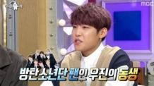 위너원, '라디오스타' 출연…박우진 입담으로 시청자 눈도장