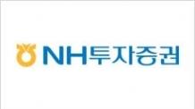 NH투자증권, 주총 개최…정영채 신임사장 선임
