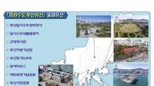 '피란수도 부산유산' 세계유산등재 컨트롤타워 가동